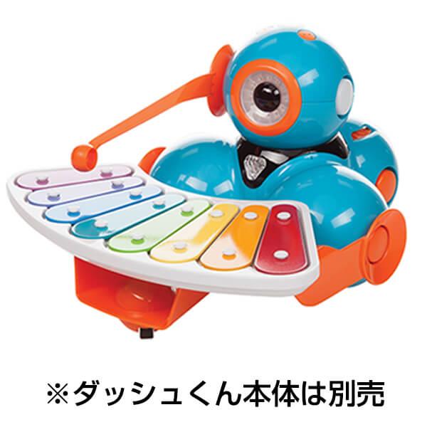 プログラミングロボット ダッシュくんオプション品 シロフォン(鉄琴) 鉄筋 Xylophone