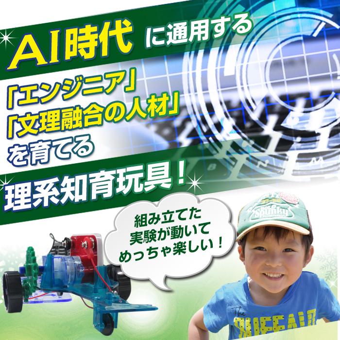 正規品 電脳サーキット メカニック 遊びの中で自然と理系の世界になじめる、次世代のAI人材が育つサイエンス玩具 子供 電子玩具 科学 おもちゃ