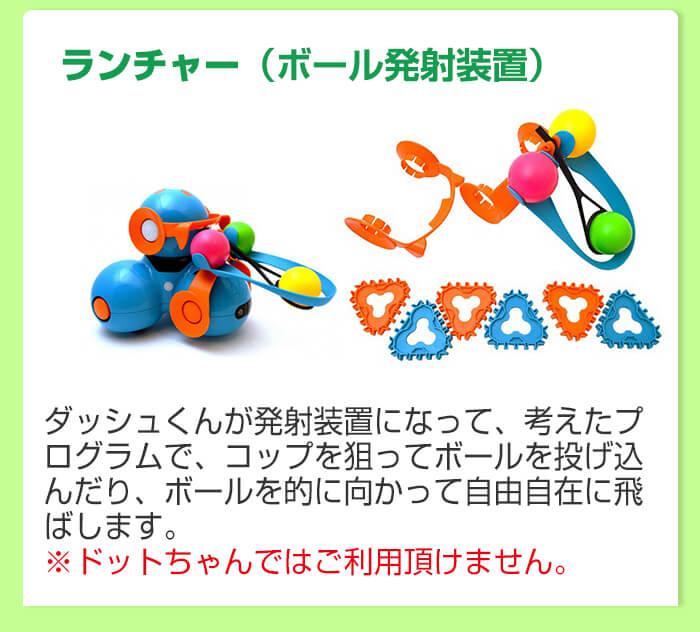 プログラミングロボット ダッシュくん オプション品 ランチャー(ボール発射装置) Launcher