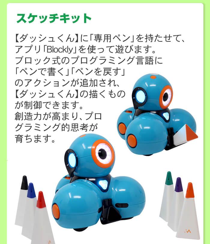 プログラミングロボット ダッシュくんオプション品 スケッチキット(お絵描きセット)