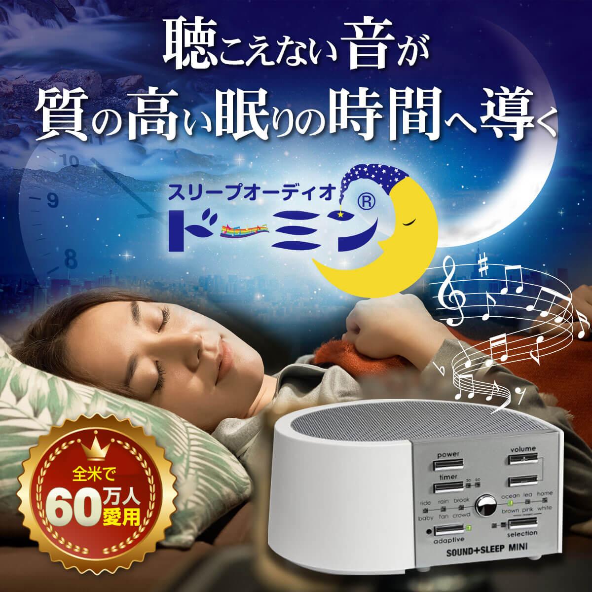 ホワイトノイズ テレワーク 生活音 騒音 排除 不眠 スリープオーディオ ドーミン サウンドマシン 快眠 在宅勤務 1人暮らし 必要なもの おうち時間