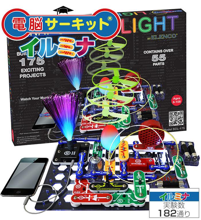 【正規品】 知育玩具 おもちゃ 子供 イルミネーション 電脳サーキット イルミナ 電気の仕組み 電子回路 学べる 電子ブロック 子供 電子玩具 科学 電気とは クリスマス