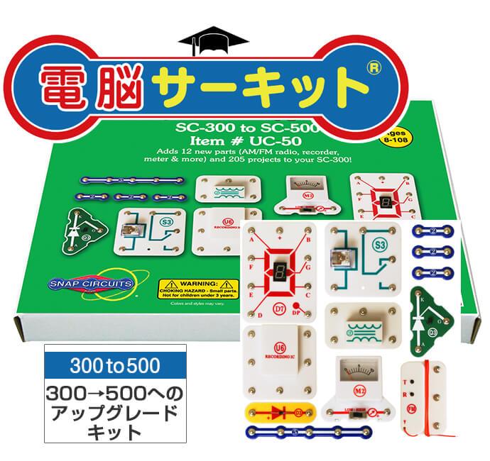 【正規品】 知育玩具 子供 おもちゃ 6歳 電脳サーキット アップグレードキット300to500 電子回路 学べる 電子ブロック