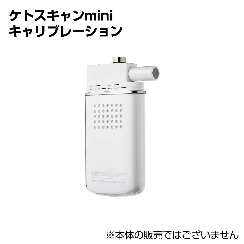 ケトスキャンmini (KETOSCAN mini) キャリブレーション