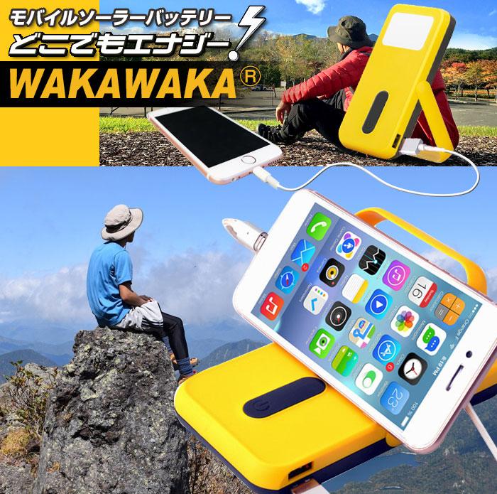 モバイルソーラー充電器 モバイルバッテリー iPhone/スマホ充電器 どこでもエナジー WAKA WAKA ワカワカ 緊急 災害 キャンプ 行楽 LED ライト
