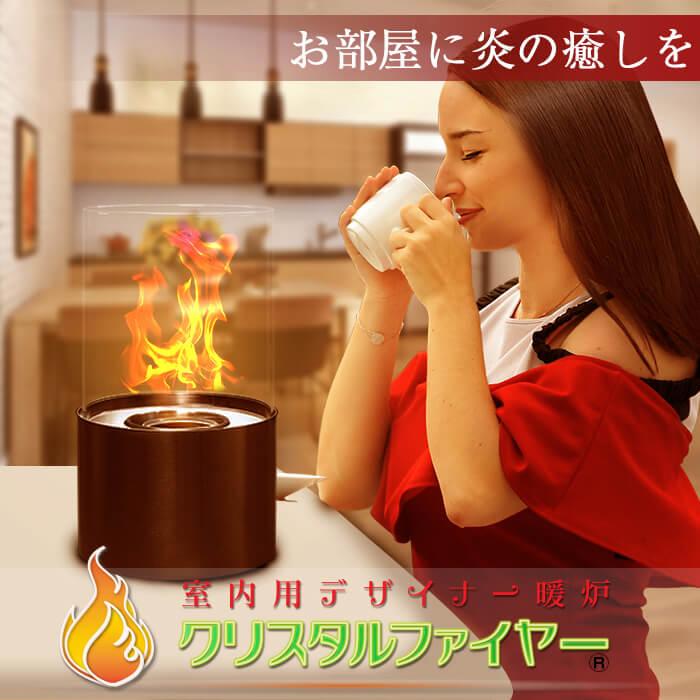 テーブル暖炉 火 炎 キャンドル クリスタルファイヤー バイオエタノール 不使用 ジエチレングリコール 癒し 音楽 パーティー