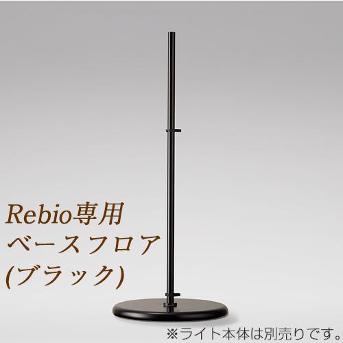 LEDデスクライト Rebio レビオ レビオ専用 フロアベース単品 スタンドライト 癒し