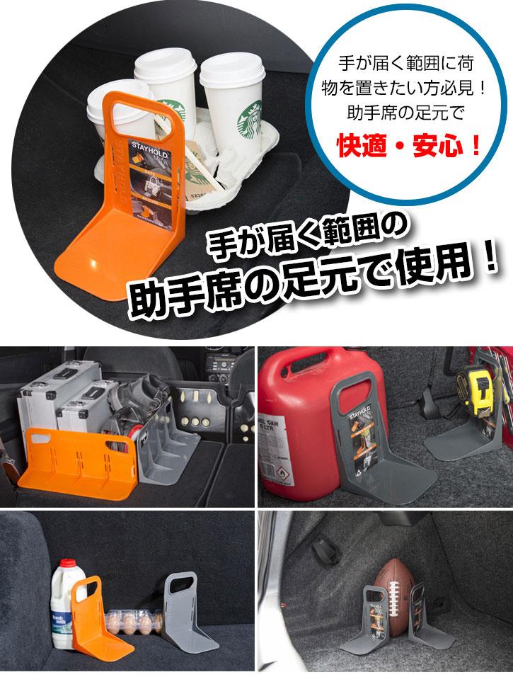 カー用品 トランク 荷物 固定 ツール STAY HOLD クラシック 旧トランクキーパーmini 1/4サイズ