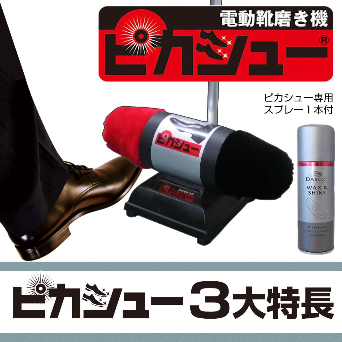 靴みがき 電動靴磨き機 ピカシュー 専用スプレー1本セット 自動靴磨き 父の日 退職祝い 自動 来客 まちかど情報室 ぴかしゅー