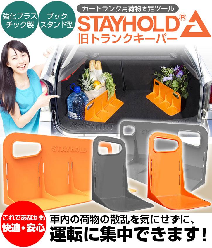 カー用品 トランク 荷物 飛散 防止 STAY HOLD クラシック 旧トランクキーパーmini 2個セット 1/4サイズ