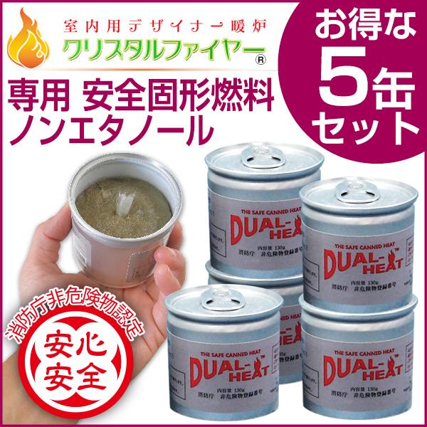 テーブル暖炉 火 炎 クリスタルファイヤー;専用 安全固形燃料ノンエタノール 5缶セット販売 癒し 音楽