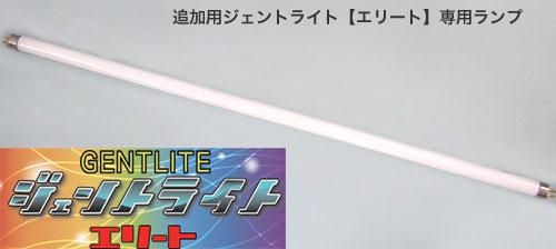 目に優しい デスクライト ジェントライト エリート専用 交換用ランプ ※ランプのみの販売 視力 近視