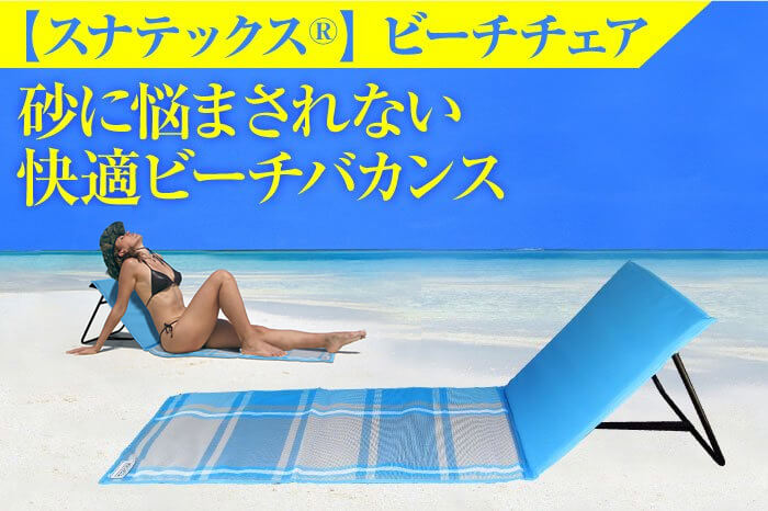 【生産完了品 新品 複数脚割】 ビーチベッド 砂が消える スナテックス ビーチチェア ビーチマット 海水浴 海 砂浜 砂 折りたたみ 紫外線カット