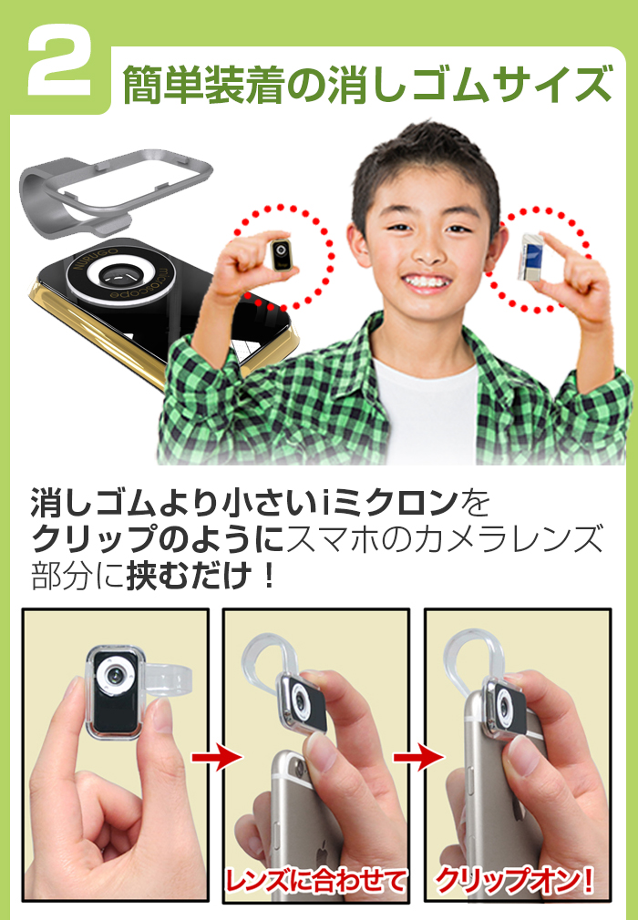 スマホ顕微鏡 自由研究 夏休み 宿題 iミクロン iPhone/iPad対応 電子顕微鏡 micron アイミクロン