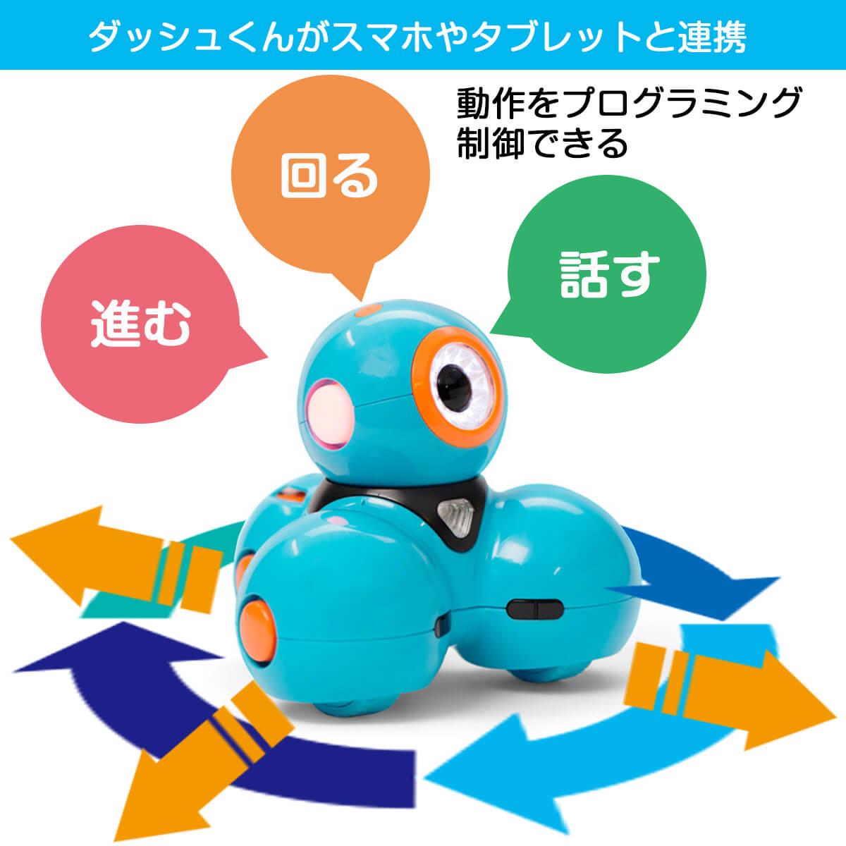 【正規品】 ダッシュくん プログラミングおもちゃ プログラムロボ 考える力 発想力 知育玩具 ダッシュ 電脳サーキット