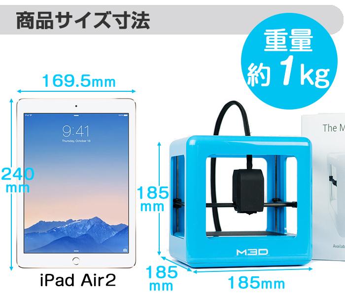 3Dプリンター The Micro Plus ザ・マイクロ プラス 【PLAフィラメント1本付】