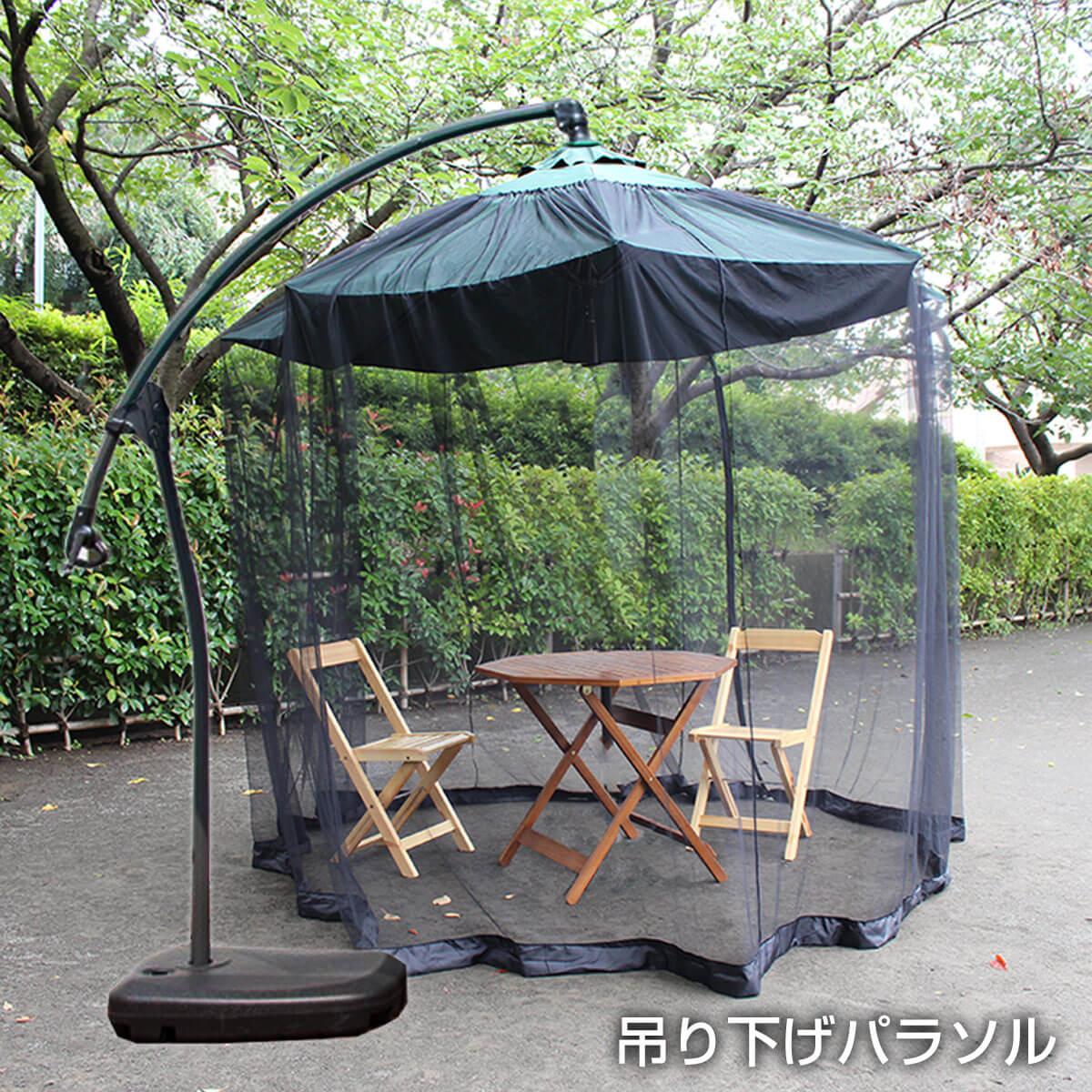 2021年度最新版 アウトドア 蚊帳 モスキートネット バグズシャット 蚊除け 虫よけ ガーデンパラソル用 ベランピング グランピング 家キャン 植物 無農薬