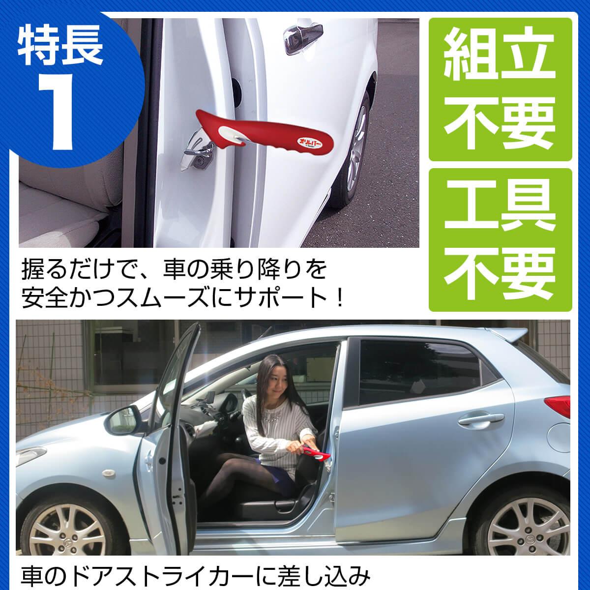 乗り降り 車 レバー ハンドル 支え オリレバー ドアに差し込んで 握るだけ 乗り降り 介護 介助 サポート安全 カーツール 脱出用ハンマー