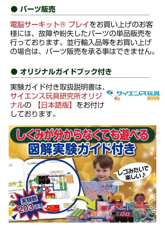 【訳あり 箱潰れ 商品未使用】 正規品 電脳サーキット プレイ 自分で作った回路でゲームが楽しめるAI時代の知育玩具 子供 電子玩具 科学 おもちゃ