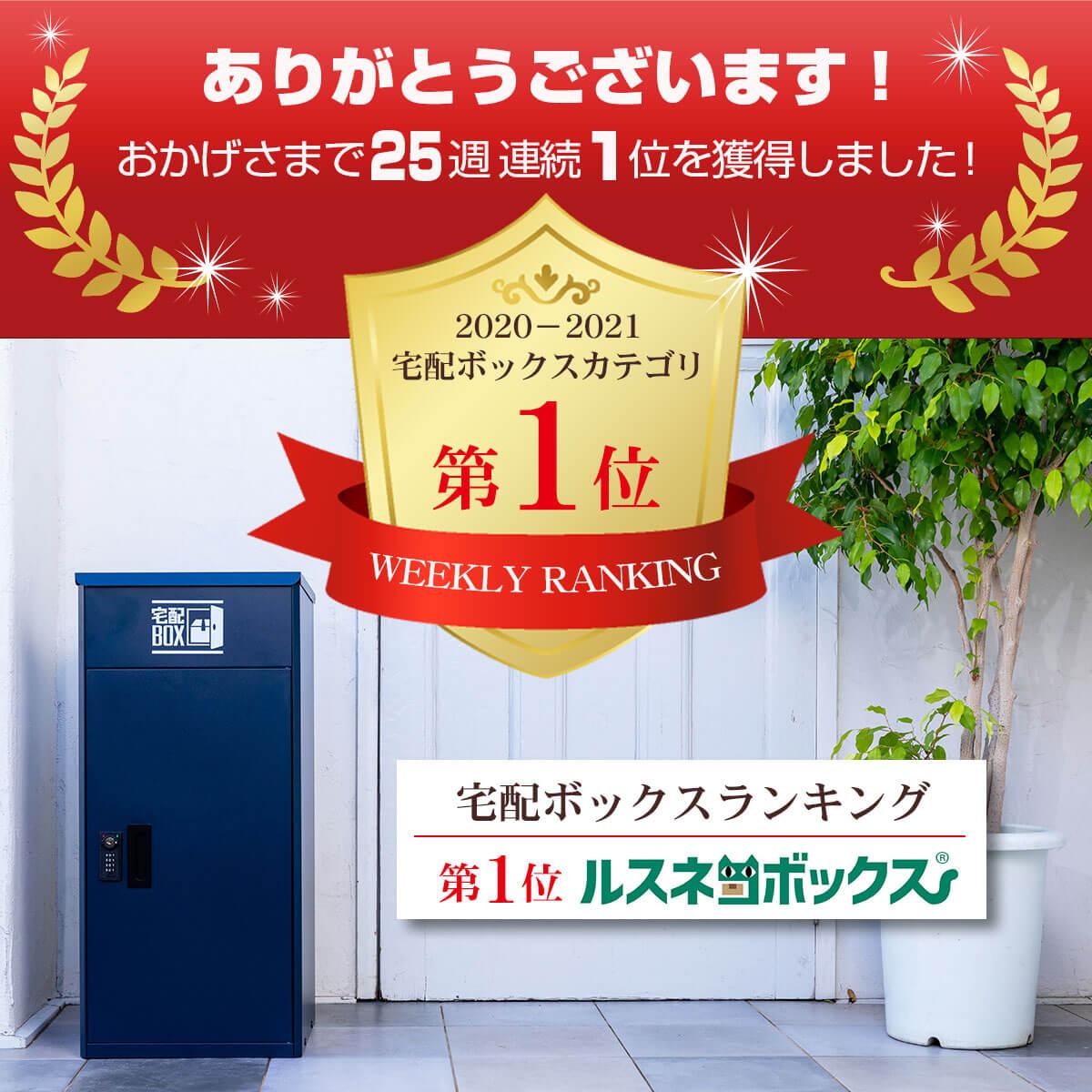 宅配ボックス ルスネコボックス 4色から選べる 普及価格帯を実現 おしゃれなデザイン性の高い戸建用 組み立て不要 完成品 ワイヤー式の簡易型にない安心感 ラッピング対象外