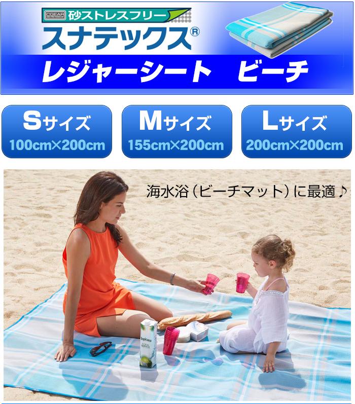 3サイズから選べるレジャーシート スナテックス レジャーシート ビーチ 上に乗った砂が消える あさイチ 海水浴 砂浜 海