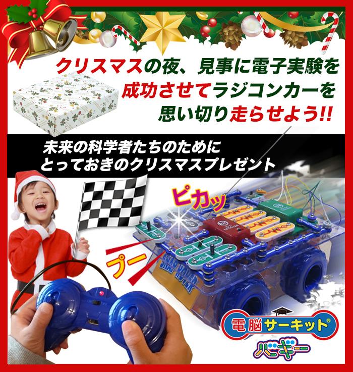 【正規品】 ラジコン 電脳サーキット バギー ラジコンカー リモート制御部分 電池の仕組み 電気の仕組み 組み立て スペシャルバージョン おすすめ おもちゃ