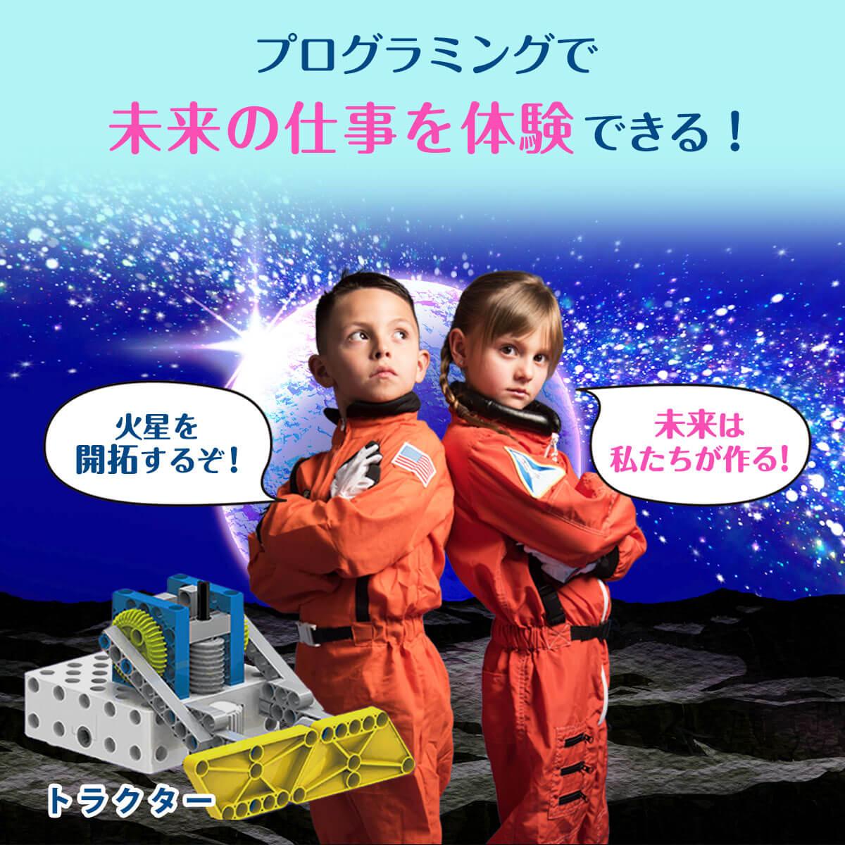プログラミング おもちゃ 子供 プローボ probo プログラミング的思考 PC スマホ 不要 ロボット ゲーム 遊び