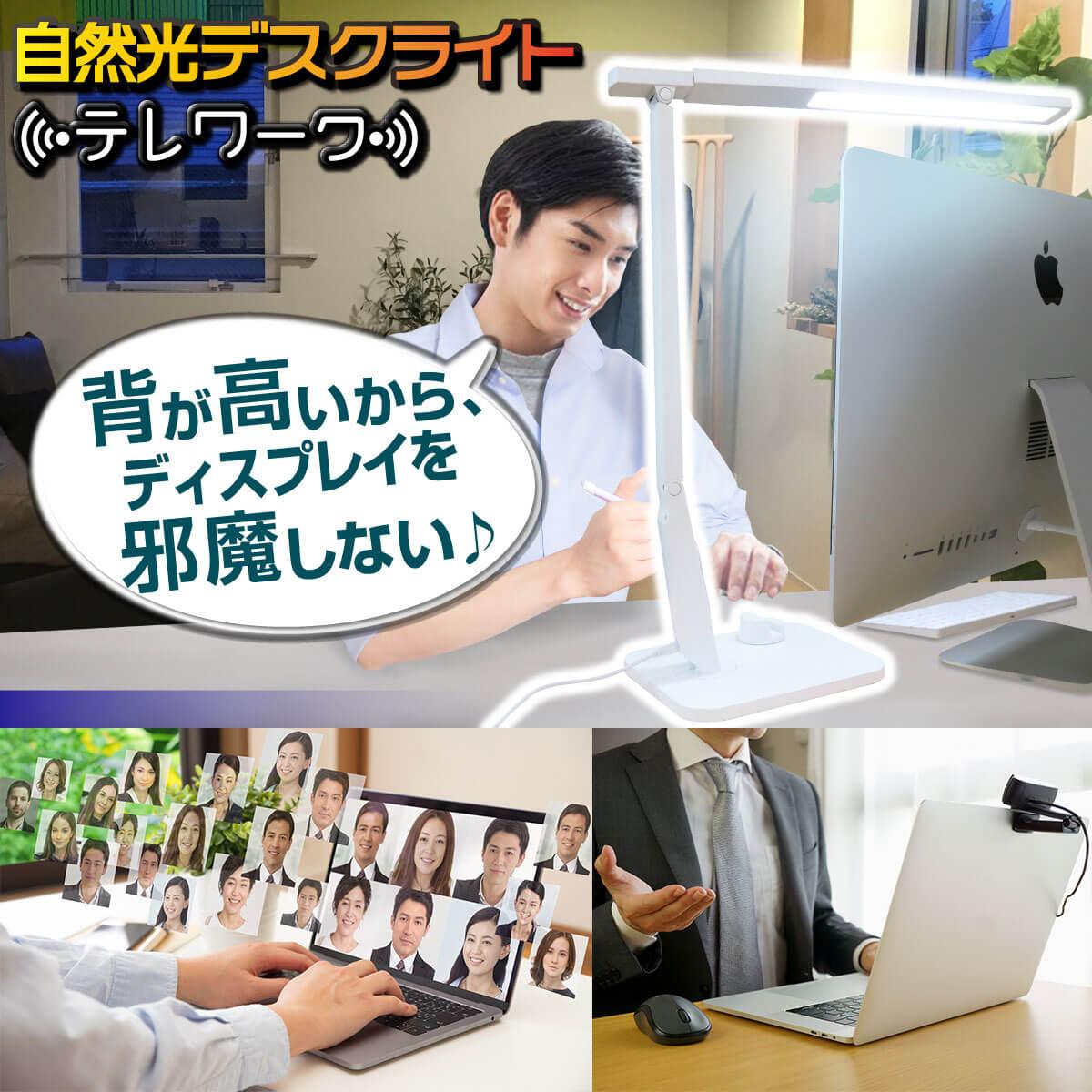 デスクライト 目に優しい 自然光デスクライト テレワーク LEDデスクライト デスクスタンド LEDデスクスタンド ディスプレイ スタディライト Zoom映え 電気スタンド