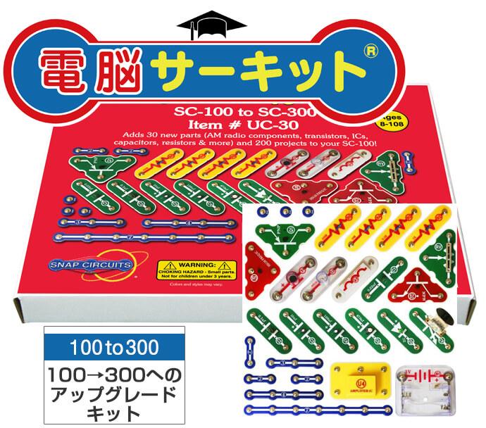 【正規品】 知育玩具 子供 おもちゃ 6歳 電脳サーキット アップグレードキット100to300 電子回路 学べる 電子ブロック