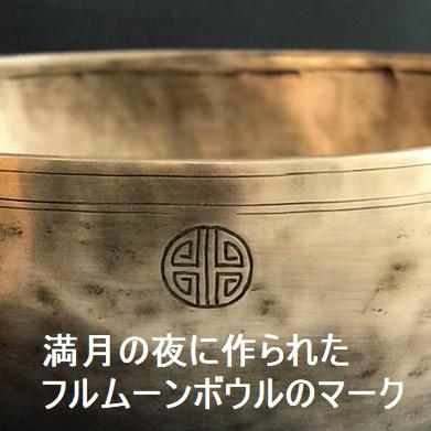 フルムーンボウル・セブンメタル/シンギングボウル Φ33cm【F#/第1チャクラ】