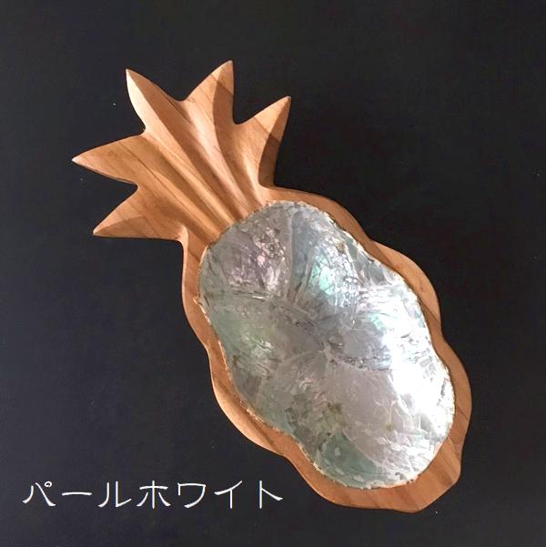 パールシェル パイナップル小物入れ【オーロラブラック】【パールホワイト】/シェルのトレイ/23cm