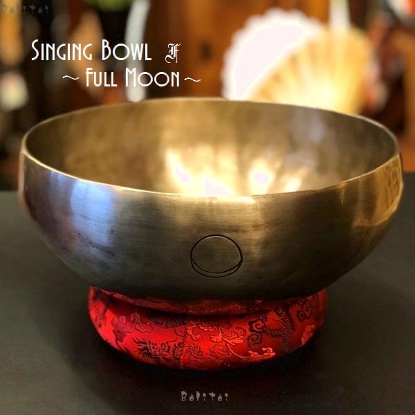シンギングボール【Φ26cm】【F】/フルムーンボール/手打ち/7メタル/ネパール雑貨