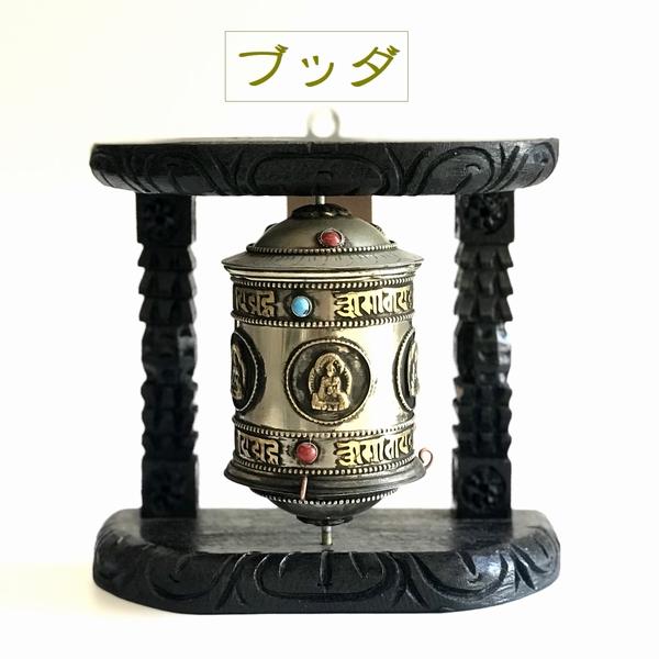 マニ車【吉祥八紋】【ブッダ】