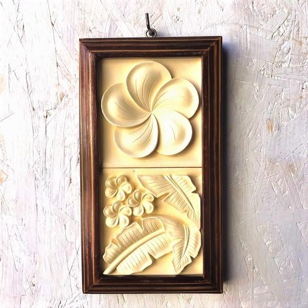 ストーンレリーフ/木製フレーム【プルメリア】【23×13×3】
