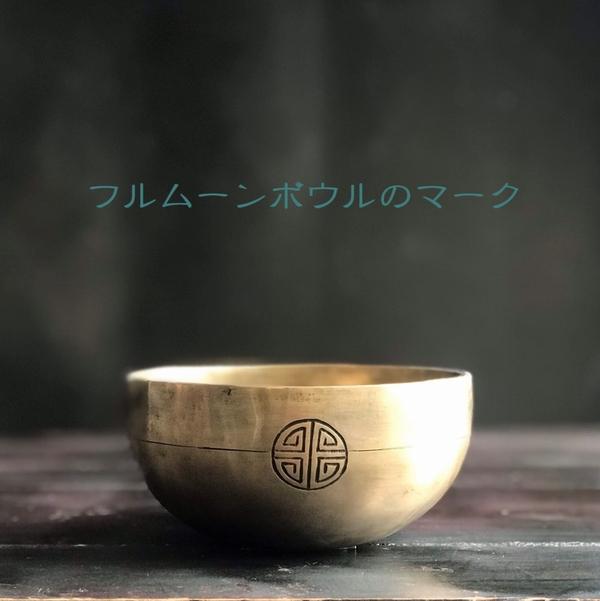 フルムーンボウル・セブンメタル/ 【φ13.5×H6】【G#】【保証書つき】シャキア工房