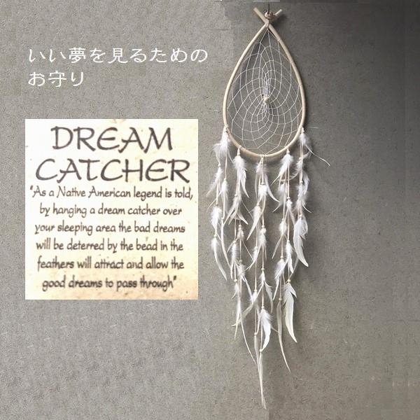 ドリームキャッチャー【ティアドロップ】ホワイトH100cm いい夢を見るためのお守り