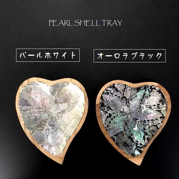 パールシェル ハート型小物入れ【オーロラブラック】【パールホワイト】/シェルのトレイ/