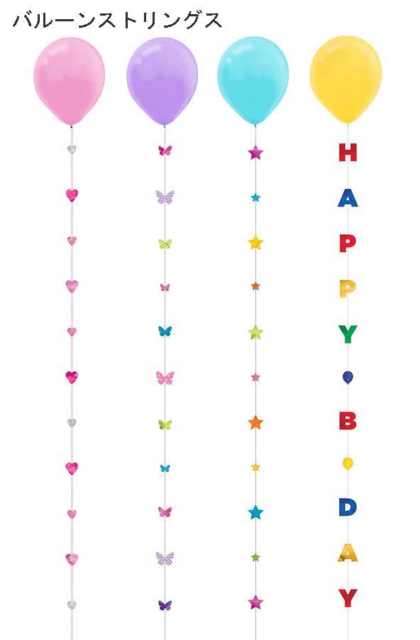 誕生日プレゼントやバースデーの飾り付けに!名前入りバルーン クリアバースデー