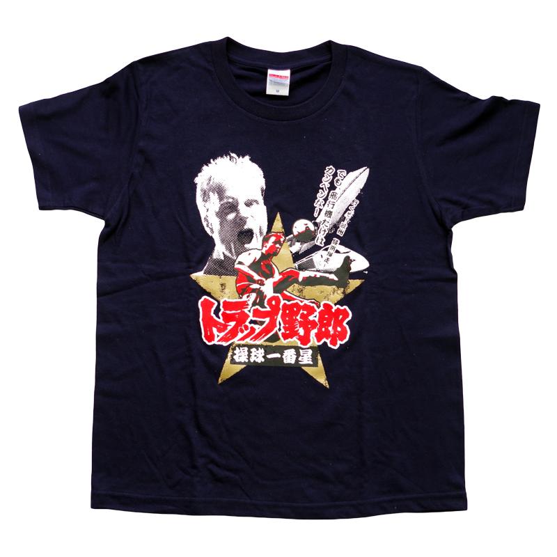 トラップ野郎 ベルカンプ Tシャツ