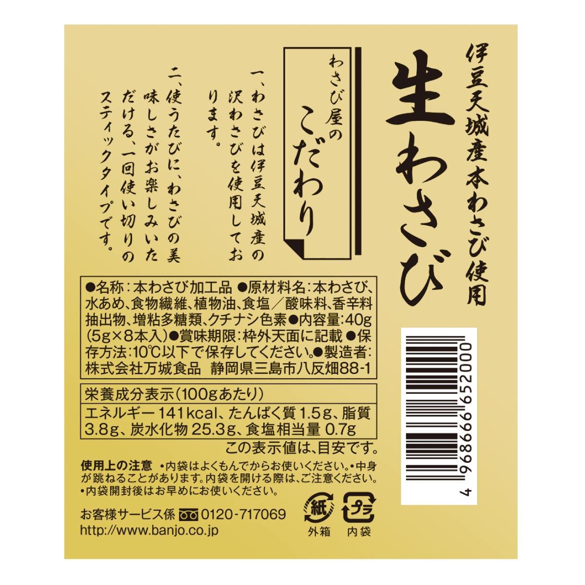 生わさびスティック 5g×8本