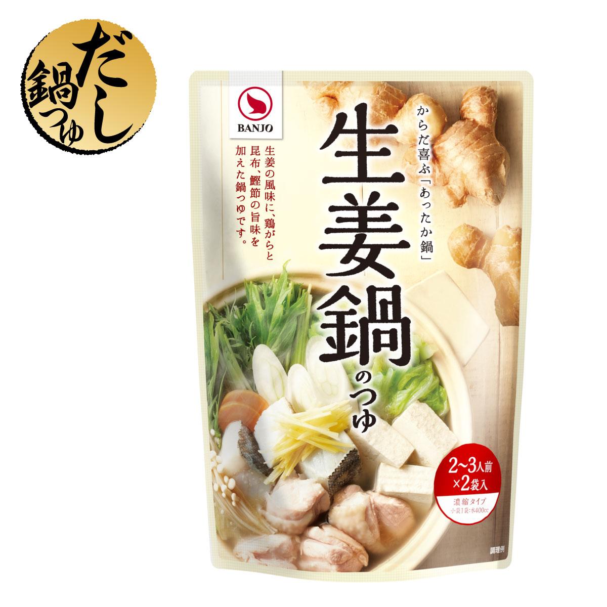 【秋冬限定】生姜鍋つゆ40g×2袋(2セット)