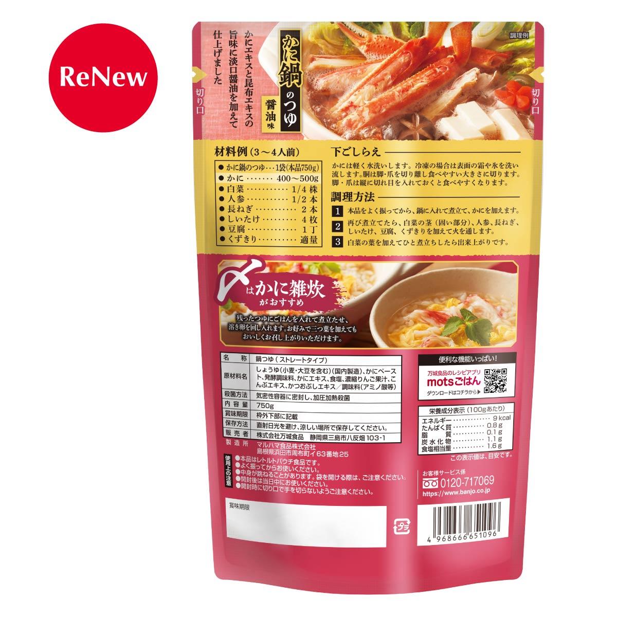 【秋冬限定】かに鍋つゆ750g
