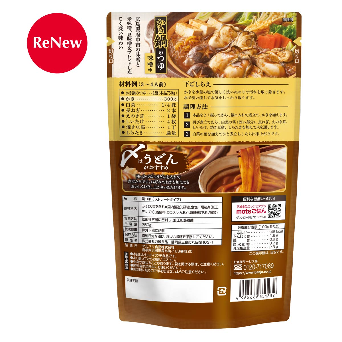【秋冬限定】かき鍋つゆ750g