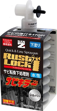 RUSTLOCK 【サビ転換下処理剤】 サビキラープロ/シルバー/280g/6本入り
