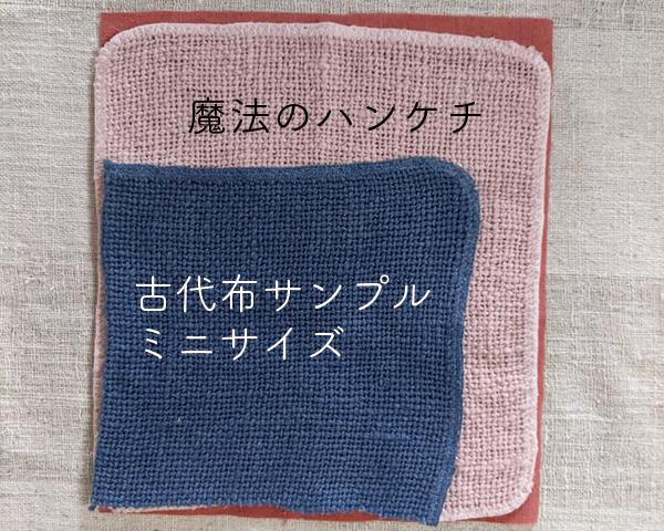 【セラピスト・施術者におすすめ】古代布(草木染)サンプル ミニサイズ