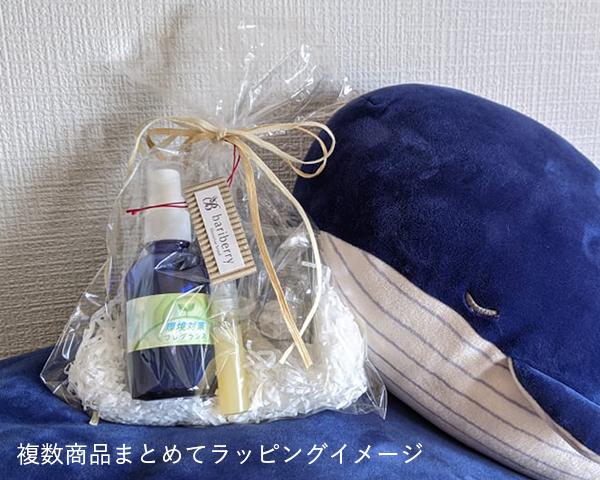 ラッピング(フレグランス・布製品)