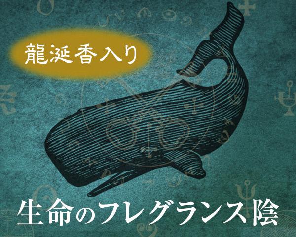 生命のフレグランス〜陰〜【龍涎香】