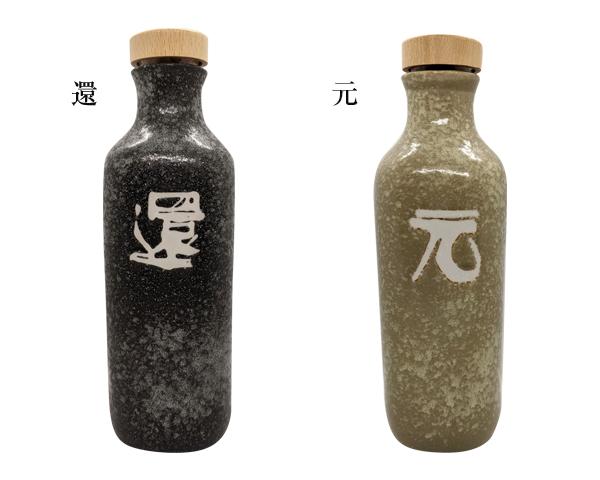 還元くん3 還元水素茶製造ボトル【還・元】