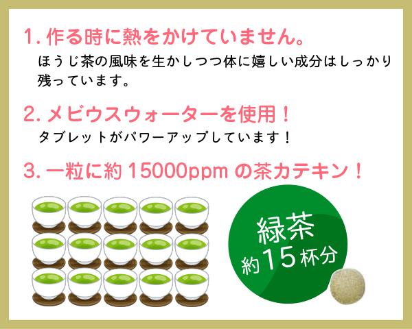 還元くんお茶 タブレット(1g×30粒)×5個セット