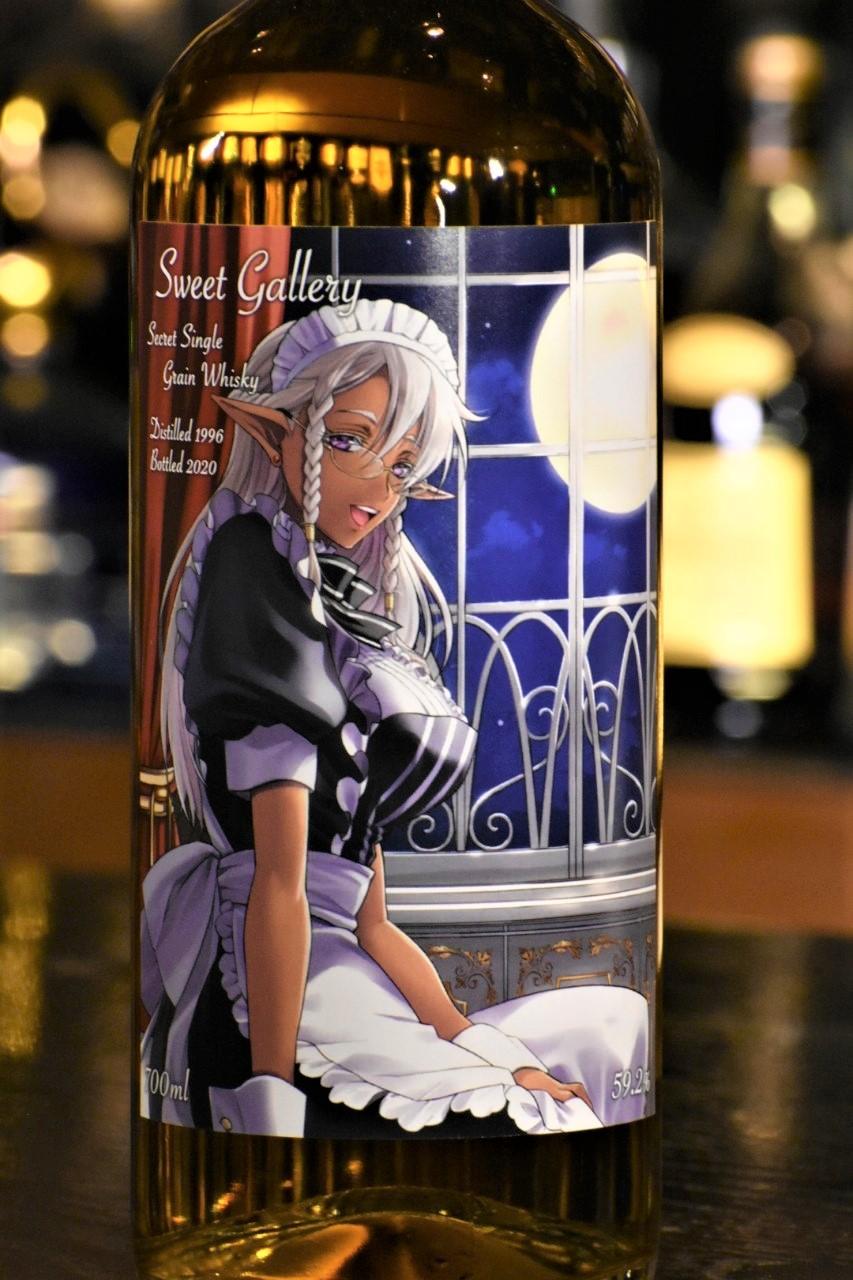 スウィートギャラリー シークレットグレーンウイスキー 1996年